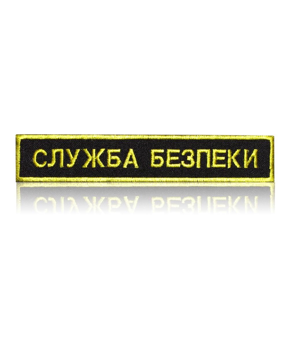 Шеврон нагрудный «СЛУЖБА БЕЗПЕКИ» на липучке