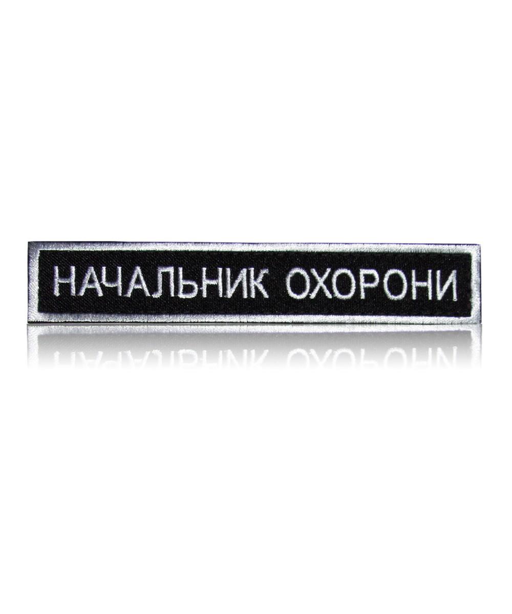 Шеврон «НАЧАЛЬНИК ОХОРОНИ» на липучке