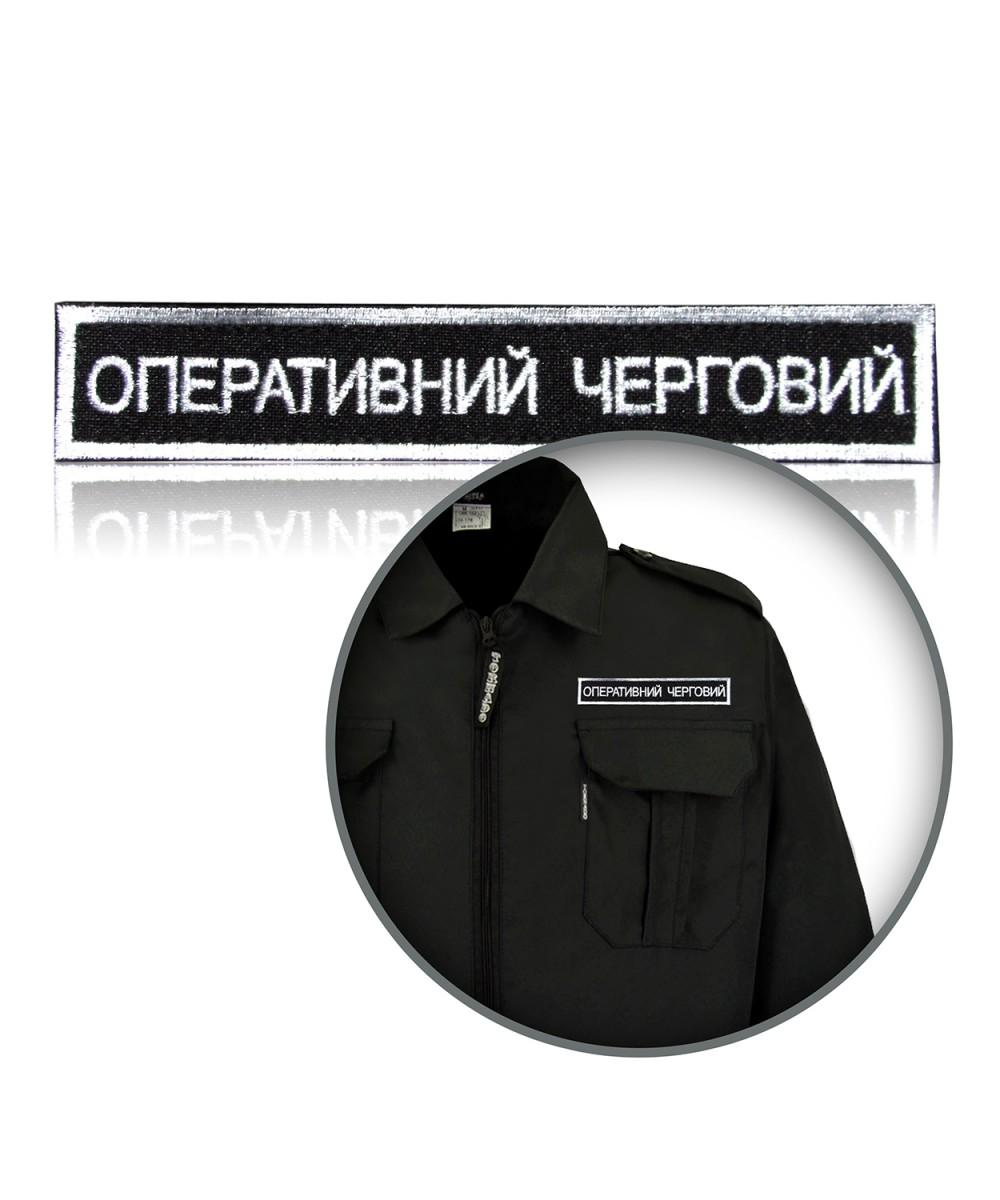 Шеврон «ОПЕРАТИВНИЙ ЧЕРГОВИЙ» на липучке