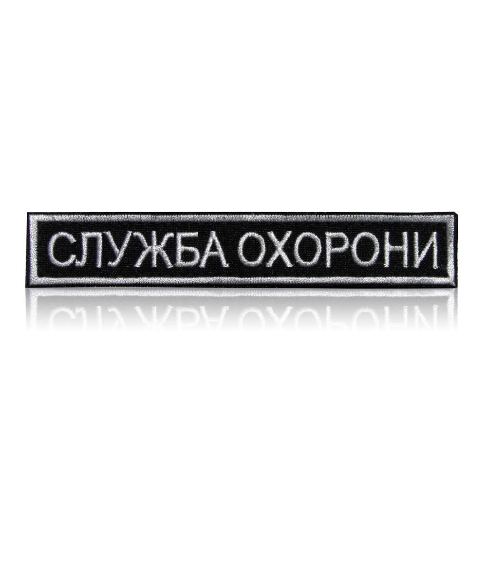 Шеврон нагрудный «СЛУЖБА ОХОРОНИ»