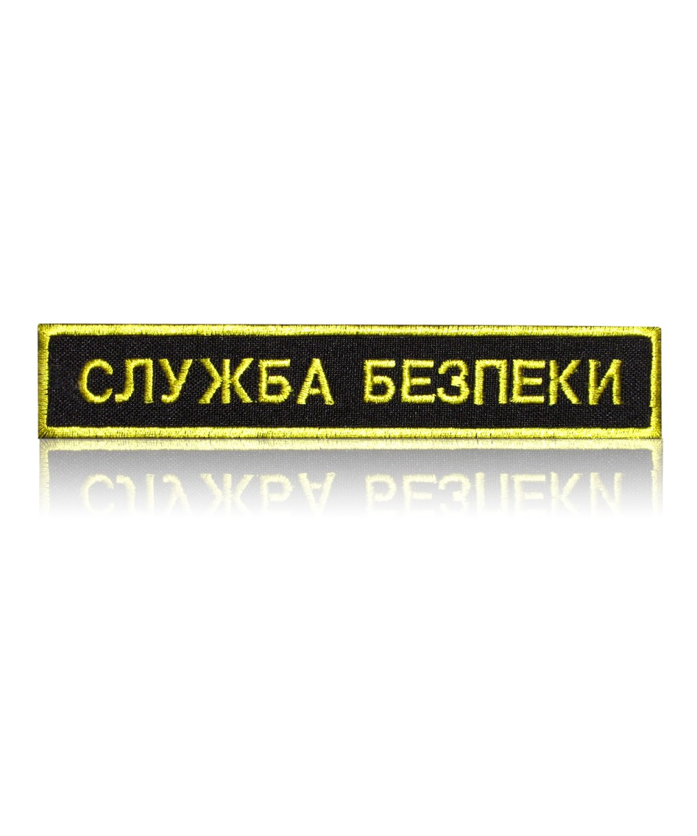Шеврон нагрудный «СЛУЖБА БЕЗПЕКИ»