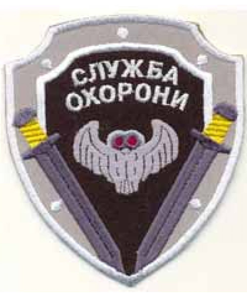 Шеврон нарукавный «СЛУЖБА ОХОРОНИ» (серия СОВА)