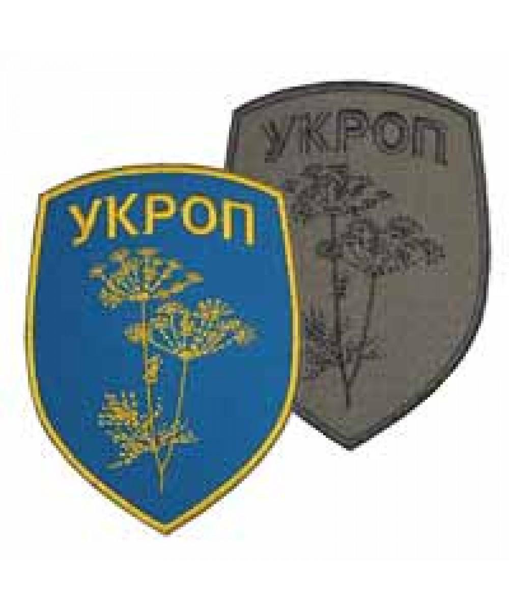 Шеврон нарукавный «УКРОП»