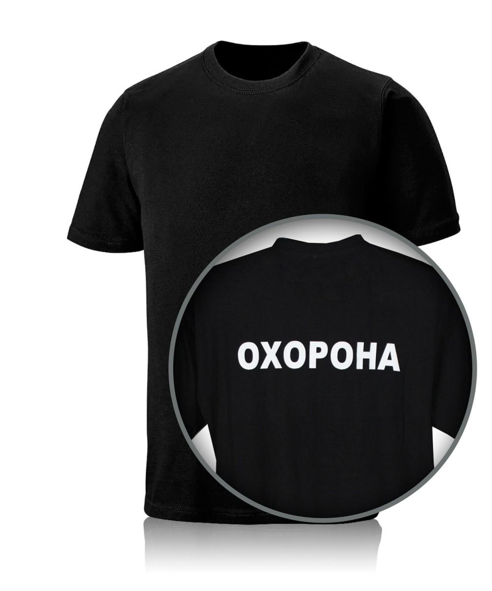 Футболка черная «ОХОРОНА»